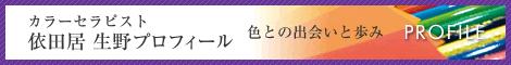 依田居 生野プロフィール