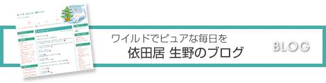 依田居 生野ブログ